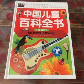 中国儿童百科全书(注音版) B1未翻阅
