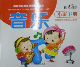阳光幼教:小班下册(音乐)