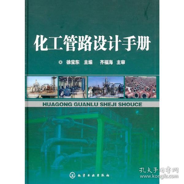 化工管路设计手册