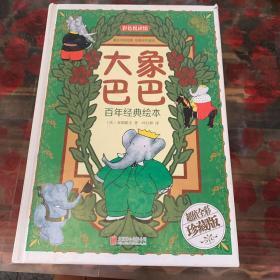 大象巴巴百年经典绘本(超值全彩珍藏版)B1未翻阅