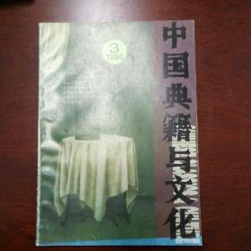 中国典籍与文化1998.3