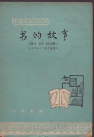 《书的故事》【中国历史小丛书,1963年印,有水渍。品如图】