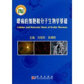 眼病的细胞和分子生物学基础 正版 刘旭阳,张清炯 主编 9787030261939