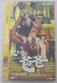 大型电视连续剧【巴不得爸爸。。。】二DVD碟。国语。