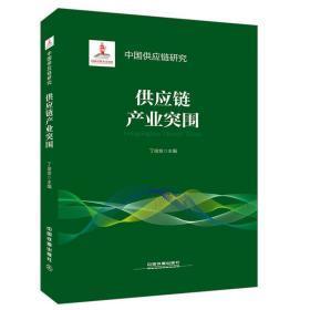 中国供应链研究-供应链产业突围 正版 [中国]丁俊发 9787113249922