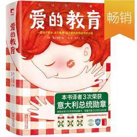 爱的教育 正版 亚米契斯 著,张密、祁玉乐 译,大 9787533936242