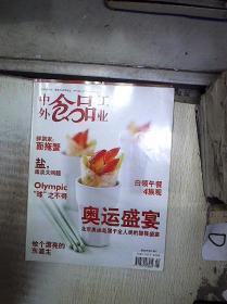 中外食品工业   2008 8.  。
