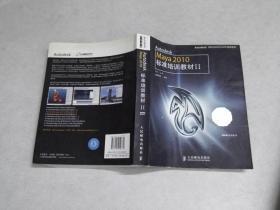 Autodesk Maya 2010标准培训教材2