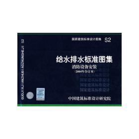 S2给水排水标准图集 消防设备安装(2004年合订本) 正版 中国建筑标准设计研究院组织 编制 9787801778079