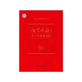 文学评论六十年纪念文汇(精) 正版 中国社会科学院文学研究所 9787520113120