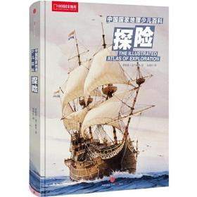 中国国家地理少儿百科 探险 正版 [澳]罗伯特·克兰西 等 著  朱靖江 9787508651934