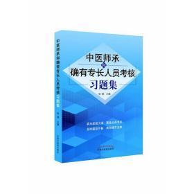 中医师承和确有专长人员考核习题集 正版 徐雅 9787513247283