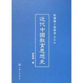 近代中国教育思想史 正版 舒新城 9787542646071