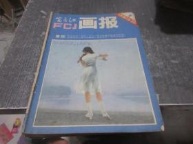 富春江画报1981年1-12