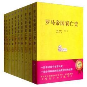 罗马帝国衰亡史(共10册) 正版 爱德华·吉本,席代岳 9787553492216