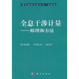 全息干涉计量--原理和方法(精)/现代物理基础丛书 正版 熊秉衡 9787030237408