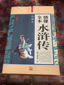 绣像全本水浒传(珍藏本) a1