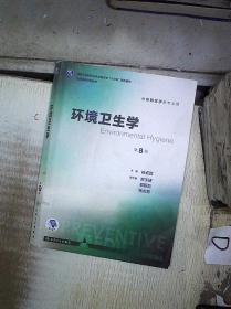 环境卫生学(第8版/  。、