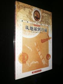儒勒·凡尔纳探险+幻想系列:从地球到月球(全译插图本)【一版一印】