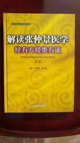 解读张仲景医学经方六经类方证(第2版)(平装版)