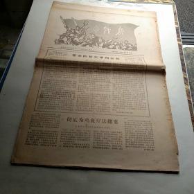 文革小报.战报.第35期.4版.
