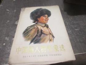 中国画人物形象选16张