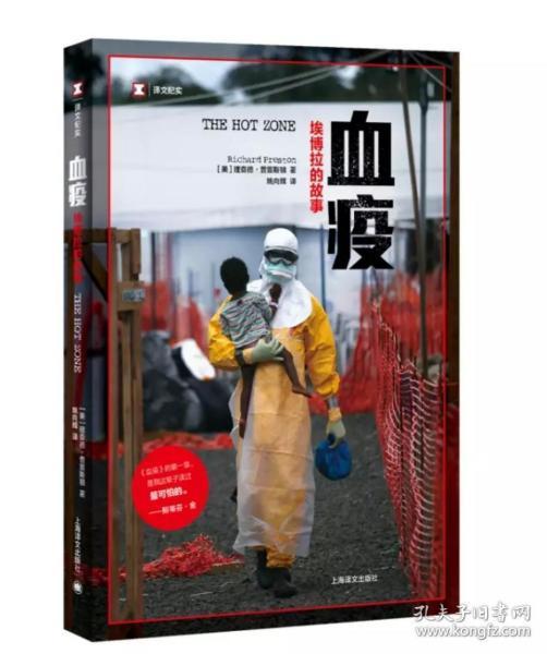 译文纪实:血疫:埃博拉的故事