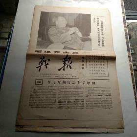 文革小报.战报.第3号.6版.