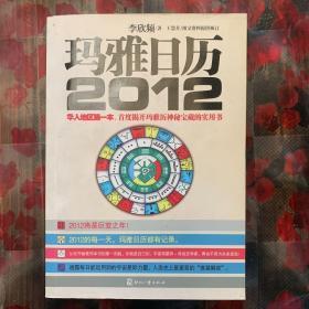 玛雅日历2012 B1未翻阅