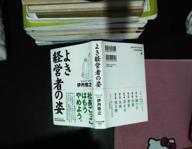 经营者的姿态 日文原版