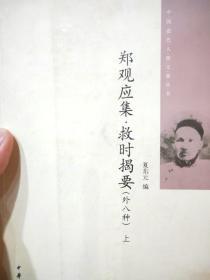 郑观应集 救时揭要(外八种)(全二册)中国近代人物文集丛书