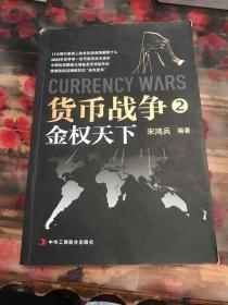 货币战争2:金权天下a1
