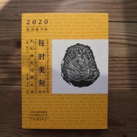 每时美刻2020年周历--木刻濒危动物之美(河南文艺出版社;书+书签+卡片+卡片夹+原版木刻版画)