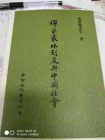 南师-禅宗丛林制度与中国社会