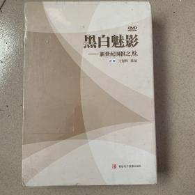 黑白魅影:新世纪围棋之魅(DVD光盘)