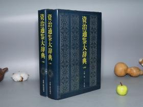 资治通鉴大辞典