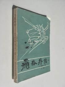 飛狐外傳(中)——附雪山飛狐