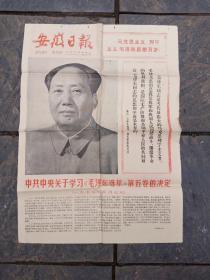 安徽日报1977年4月15日(《毛泽东选集》第五卷出版说明
