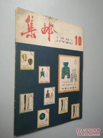 集邮 1981.10