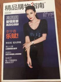 精品购物指南2013年11月 封面:高圆圆内页李宇春林志炫