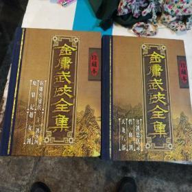 金庸武侠全集1/4两册合售(具体描述看图)
