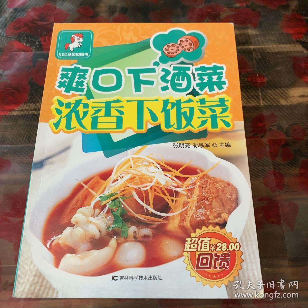 经典家常菜:爽口下酒菜 浓香下饭菜 B1未翻阅