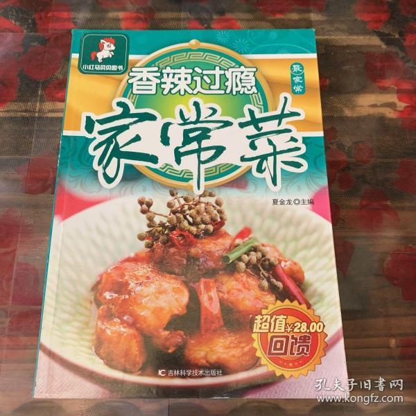香辣过瘾家常菜 B1未翻阅