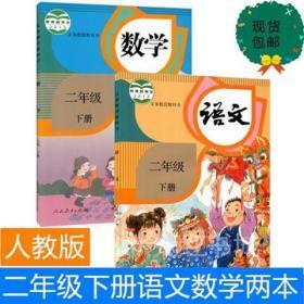 二年级下册语文数学课本