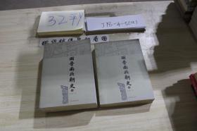 吕思勉文集 两晋南北朝史 上下 两本合售