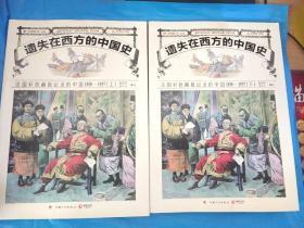 遗失在西方的中国史:法国彩色画报记录的中国1850-1937(上下册)