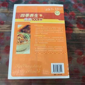 四季养生食谱1001例 B1未翻阅