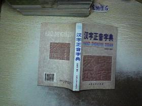 汉字正音字典..