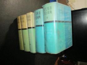 现代英语用法词典 1-5