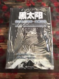 黑太阳:蒙淘克的纳粹西藏连接a1